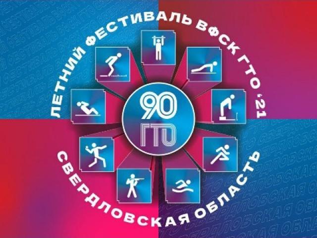 Всего один день до крупнейшего в июне мероприятия Комплекса ГТО в Свердловской области!