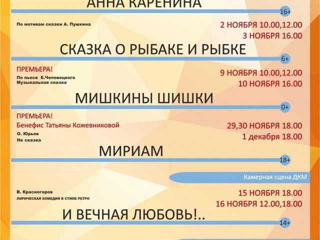 Афиша Театра драмы имени А. П. Чехова