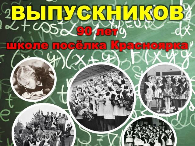День встречи выпускников в поселке Красноярка